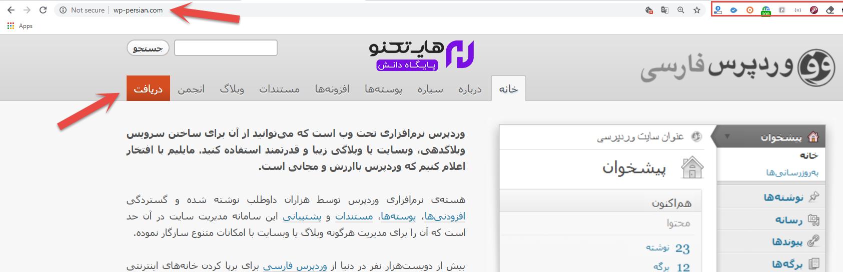 دریافت فایل وردپرس از وب سایت wp-persian.com