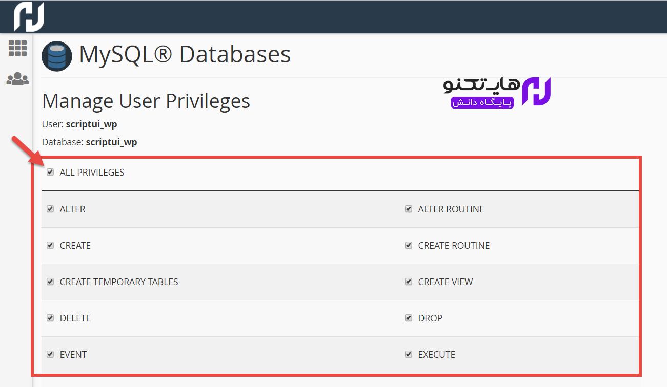 با کلیک کردن بر روی دکمه ALL PRIVILEGES تمام سطح دسترسی های مهم را تیک دار کنید.