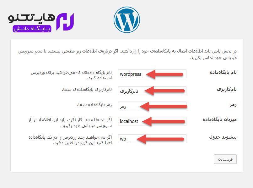 جزئیات دیتابیس خود را جهت نصب وردپرس در فیلد های نام پایگاه داده، نام کاربری و رمز وارد نمایید.