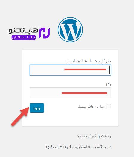 جهت ورود به مدیریت وردپرس هم اکنون نام کاربری و رمزعبور خود را در این فیلد ها وارد کنید و سپس بر روی دکمه ورود کلیک فرمایید.