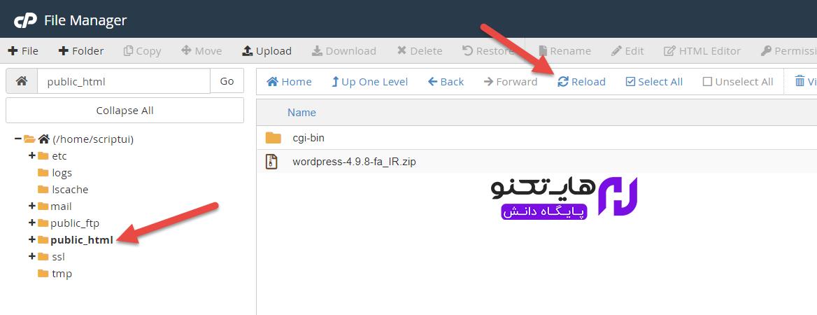 بر روی دکمه reload کلیک کنید تا فایل وردپرس آپلود شده را مشاهده کنید.