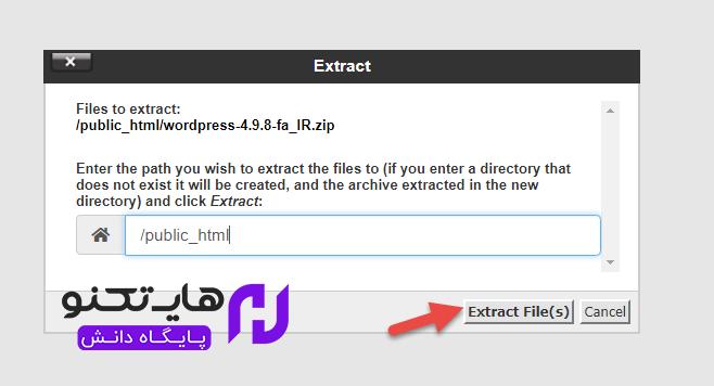 جهت استخراج فایل های وردپرس بر روی دکمه extract files کلیک کنید.